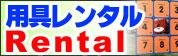 フライングディスク用具レンタルサービス開始!